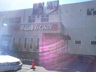 めぐみの湯 (2)