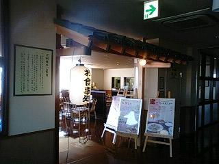 めぐみの湯 (4)
