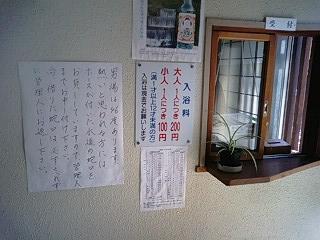 中ノ湯 土湯 (5)