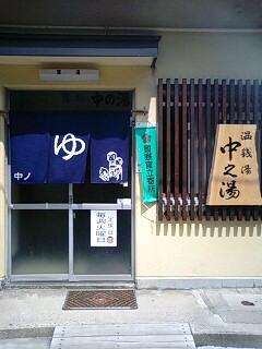 中ノ湯 土湯 (6)
