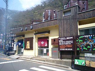 中ノ湯 土湯 (7)