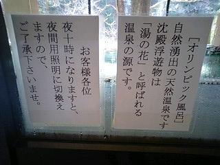 シラフのゆ (5)