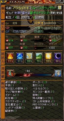 闘士ステ3
