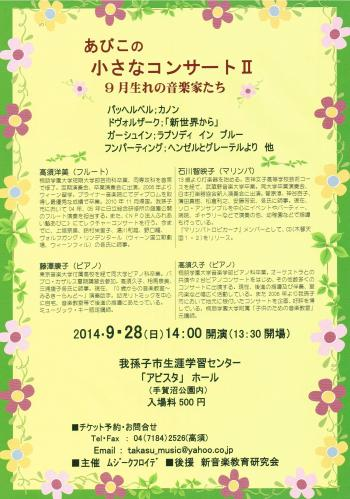 小さなⅡ②_convert_20140823221503