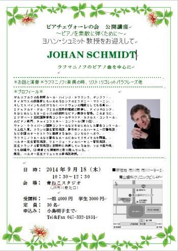schmidt_convert_20140826105249.jpg