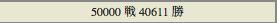五万戦^^