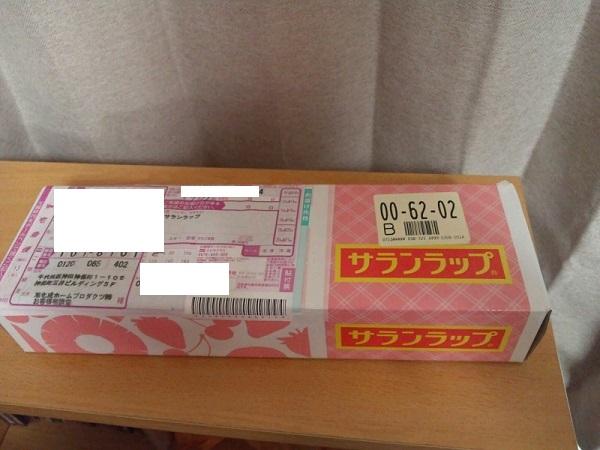 20140718用・箱