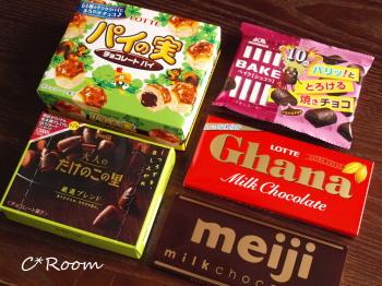 当選☆COOKPADチョコレート詰合せ2