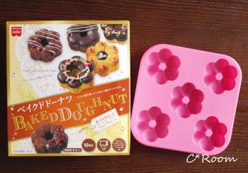 お菓子キット-ベイクドドーナツ1