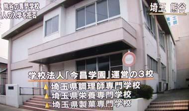 埼玉専門学校