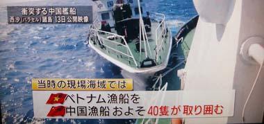 ベトナム漁船沈没
