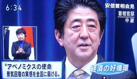 安倍首相会見