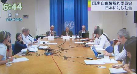 国連自由権規約委員会