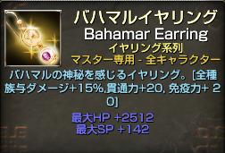 バハマル耳