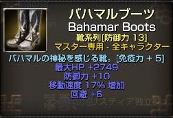 バハマルブーツ