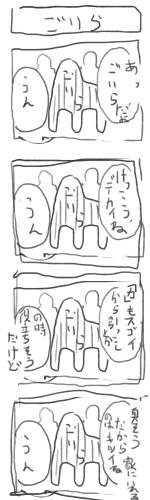 gorira_20140324014541a09.jpg