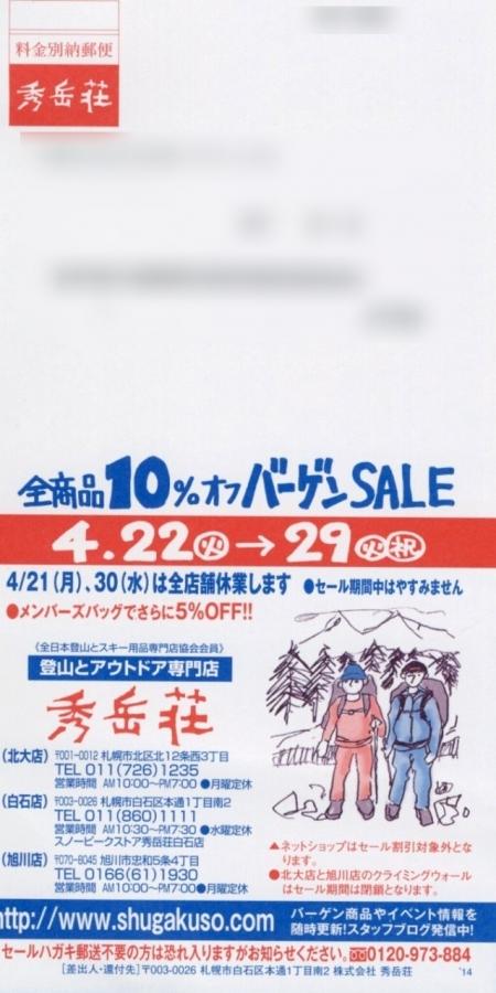 sale02_201404132240437b1.jpg