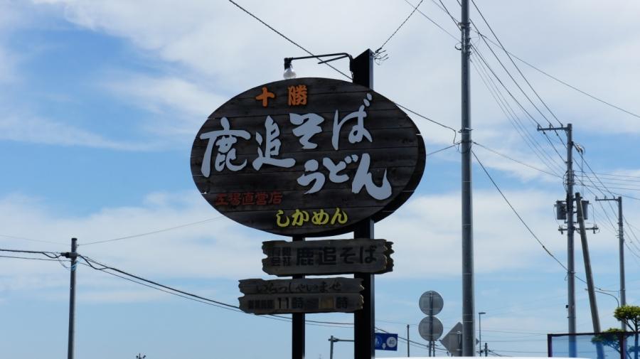 shikaribetsu001.jpg