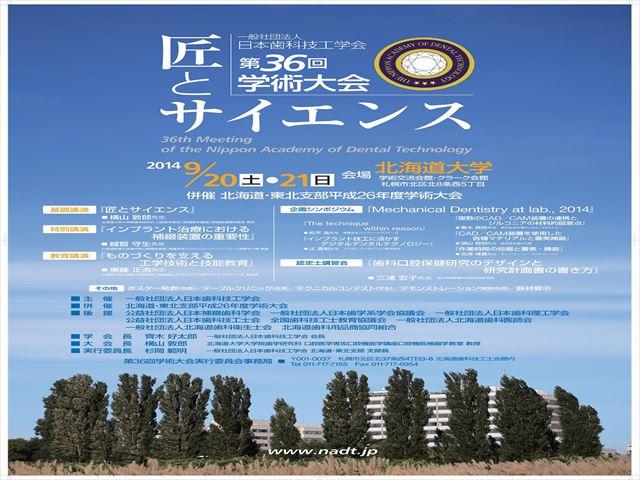s-学会ポスター No.7_R