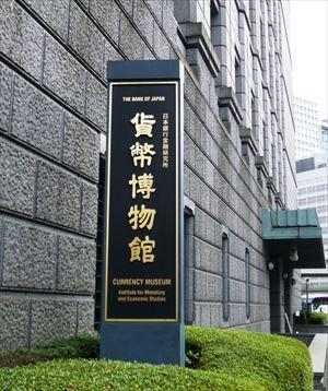 貨幣博物館F_R