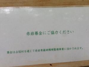 赤岩募金 (550x413) (2)