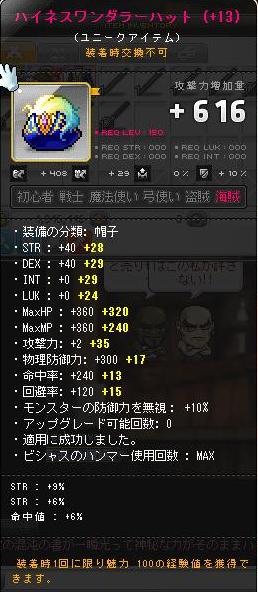 ブログ用SS94