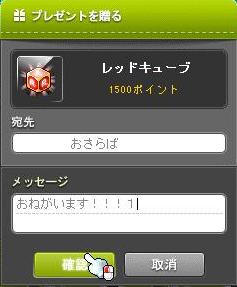 ブログ用SS101