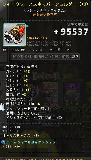 ブログ用SS108