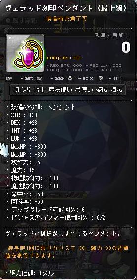 ブログ用SS142