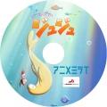 アニメミライ2012 ぷかぷかジュジュ