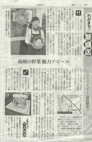 140529朝日新聞