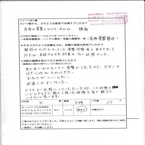 産後_convert_20140314070602