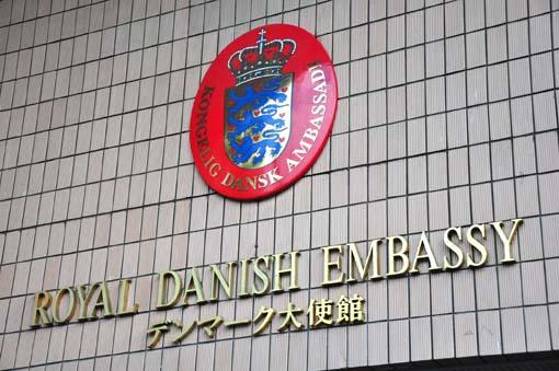 Danish Em 01