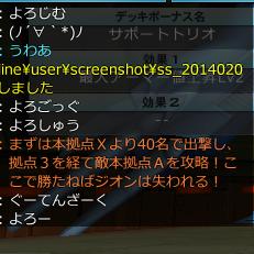 初動挨拶 (1)