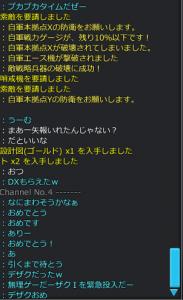 DXガシャコン夢想