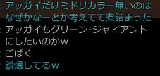 アッガイグリーンジャイアント説 (2)