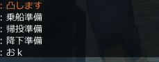 戦艦ご利用方法