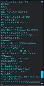 姉→妹にクラスチェンジ (1)