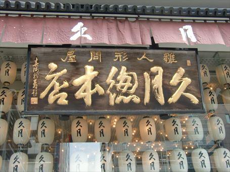 日本人形の老舗店 ①