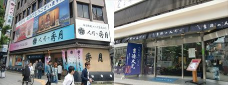 日本人形の老舗店 ②&③