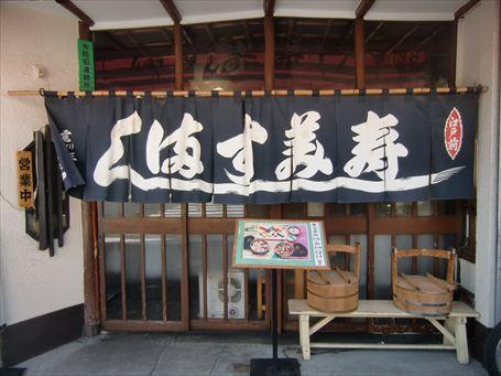 満す美寿司の玄関