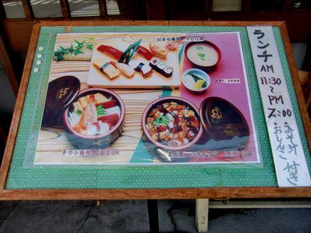 満す美寿司のランチメニュー
