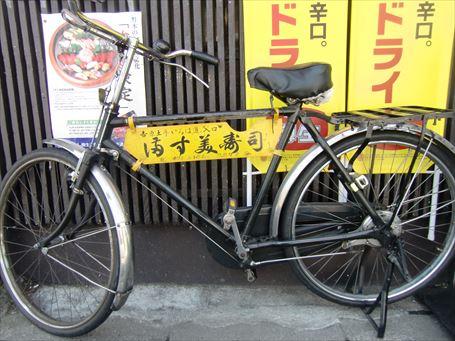 寿司の出前に使う自転車