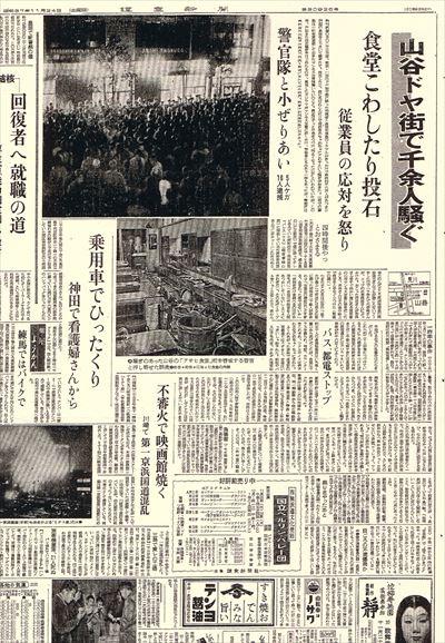 昭和37年の暴動の記事