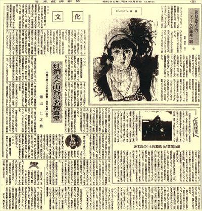 昭和60年 廃業を知らせる日経の記事