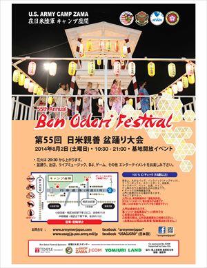 座間キャンプ日米親善盆踊り大会 2014