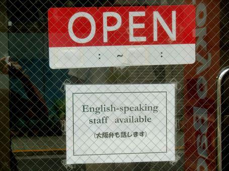 大阪弁も話しますの看板