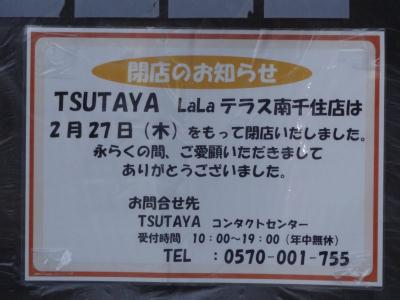 LaLaテラス南千住のTSUTAYAが2月27日で閉店