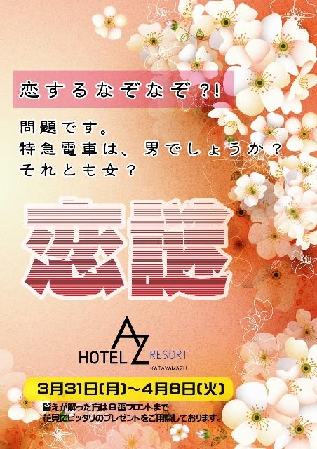恋謎201404