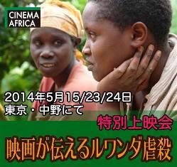 ルワンダ虐殺上映会
